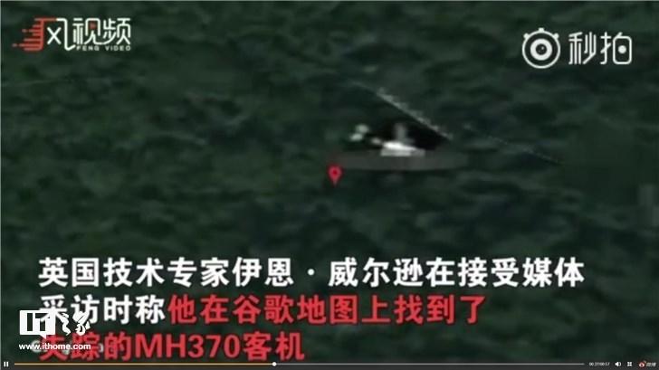 密林深处发现马航MH370残骸?柬埔寨官方辟谣了
