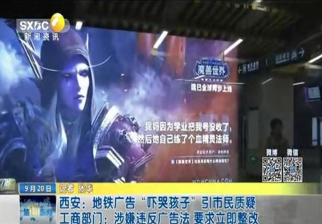 《魔兽世界》地铁广告吓哭孩子,工商部门:涉嫌违法,要求立即整改