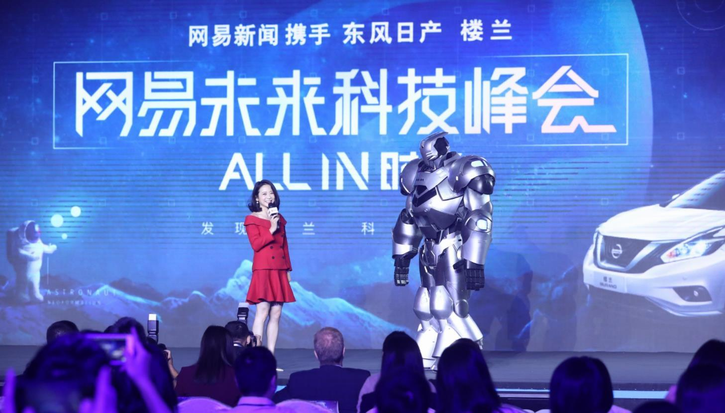 网易未来科技峰会大咖说:人工智能变局未来掌握谁手