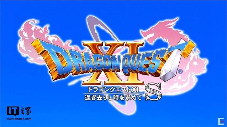 SE终于公布《勇者斗恶龙11》Switch版:发售日未知
