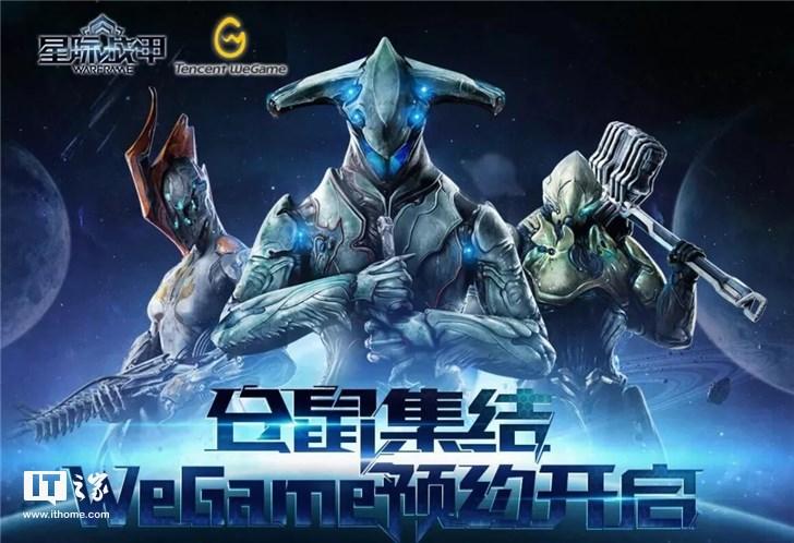 《星际战甲》10月上线腾讯WeGame:创意工坊登陆国服