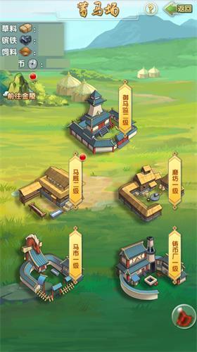《大掌门2》驯马夺粮攻略出炉策马战金陵