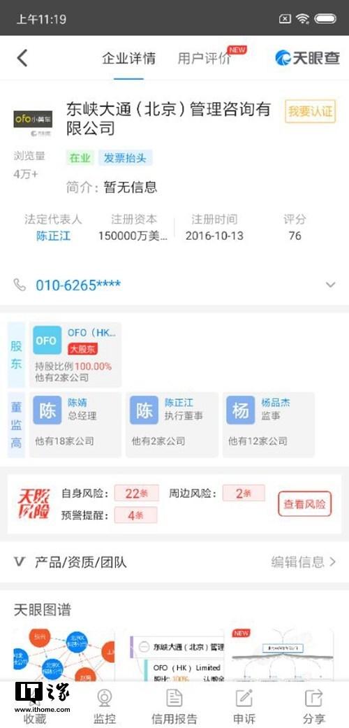 ofo运营主体变更法人代表,创始人戴威让位于陈正江