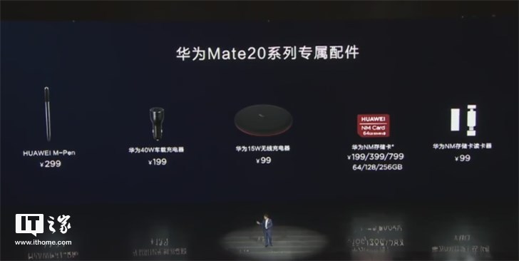 99元起,华为Mate20系列专属配件价格公布:含NM存储卡、无线充电器等