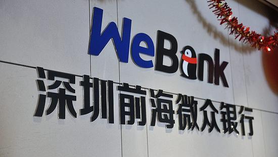 微众银行部分股权被司法拍卖该行估值1470亿元