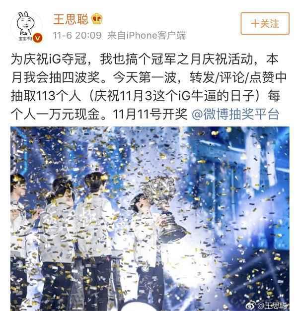 王思聪抽113人只有1个人是男的,微博CEO回应质疑