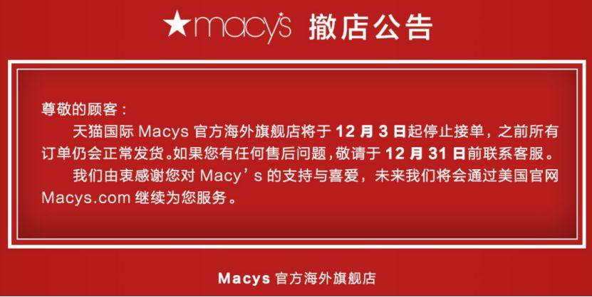 美国百年老店关闭天猫旗舰店,撤离中国市场