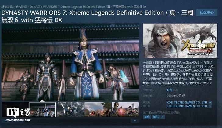 冷饭真香?《真三国无双6》Steam上架:全剧本、众多DLC打包,116元