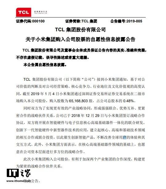 TCL集团:小米集团购入其0.48%股份