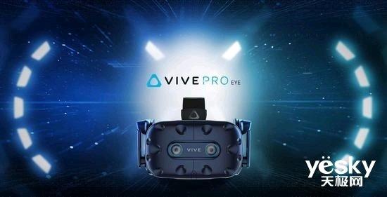 CES2019大展HTC发布全新VR头显VIVECOSMOS:无需外置定位器