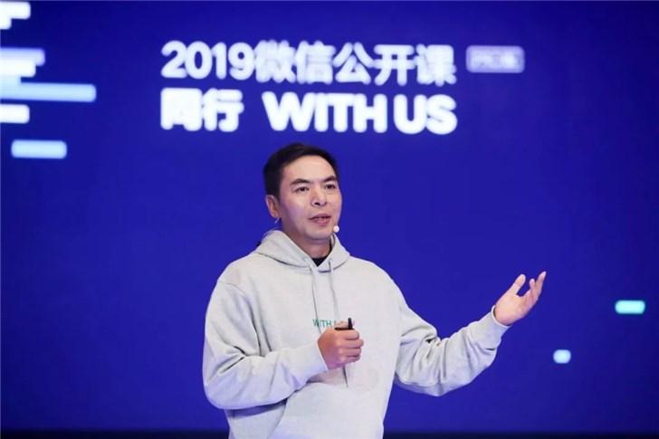 官方完整视频:张小龙在微信公开课的4小时