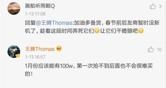 小米卢伟冰:为保首发有货,Redmi红米Note7预售只开放了20分钟