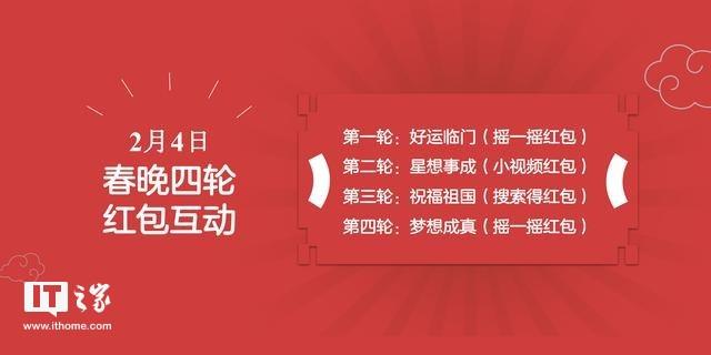 百度宣布成为2019年央视春晚红包独家网络互动平台
