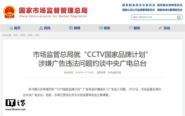 """市监总局就""""CCTV国家品牌计划""""涉嫌广告违法问题约谈中央广电总台"""