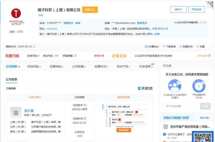 罗永浩再卸任锤子科技上海子公司法定代表人