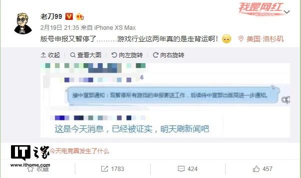 传中国暂停游戏商业化申请提交:因等待审批游戏太多