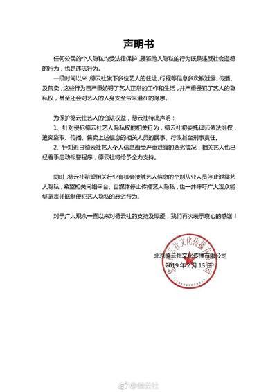 德云社怒怼信息泄露,300元买600多明星证件号