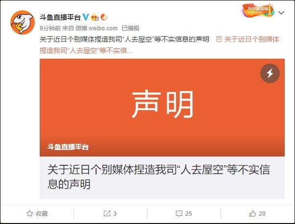 """斗鱼直播发声明:近日个别媒体捏造我司""""人去屋空""""等不实信息"""