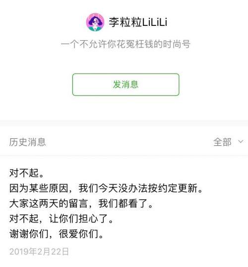 咪蒙旗下唯一幸存账号未如期更新发文道歉