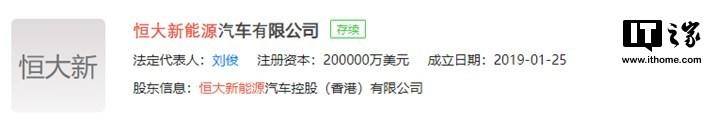 与贾跃亭FF分手,恒大成立新造车公司:注册资本20亿元