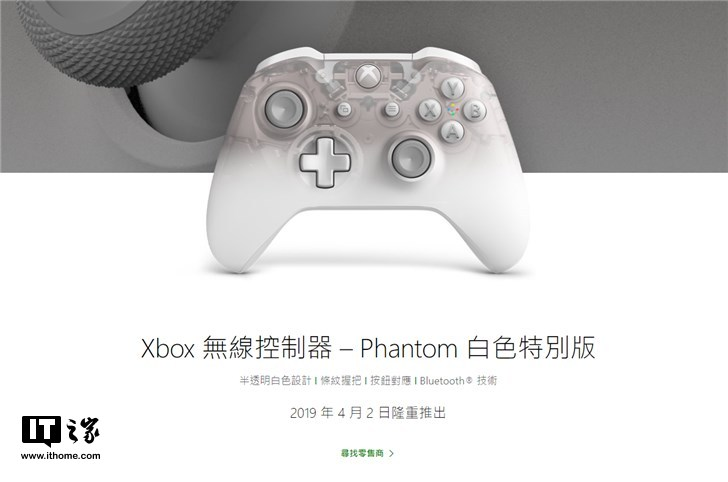 70美元:Xbox新款白色半透明手柄正式公布