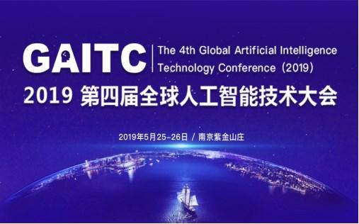 2019第四届全球人工智能技术大会