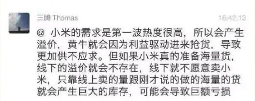 小米徐洁云:关于网传我司产品经理乌龙言论的说明