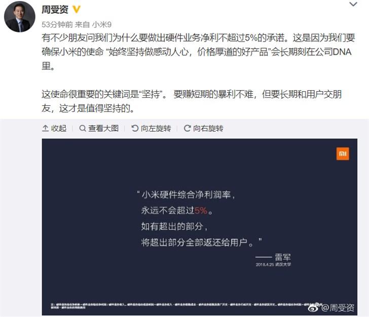 小米CFO释疑:为何承诺硬件业务净利不超过5%