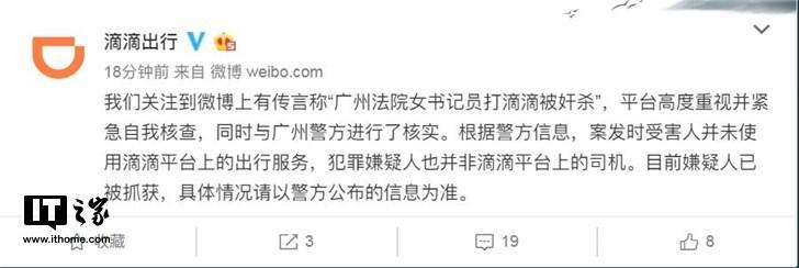 网传广州女乘客搭滴滴遇害,警方:嫌犯为出租车司机,已刑拘