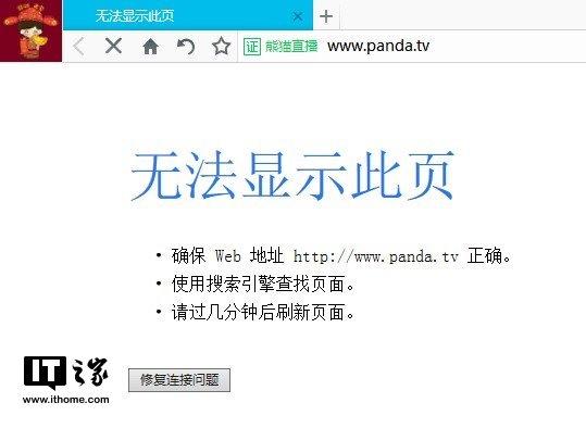 凉了:熊猫直播官网已无法打开