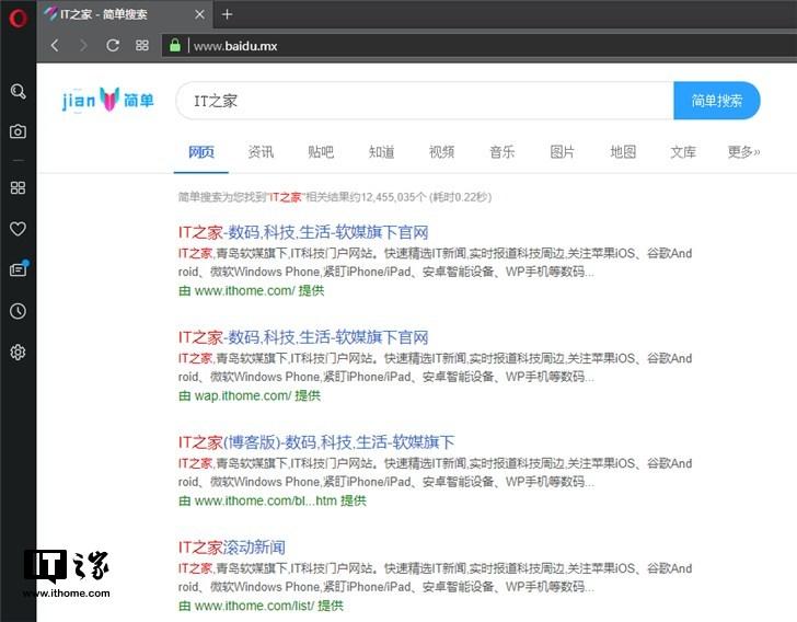 百度上线简单搜索网页版,界面简洁干净无广告