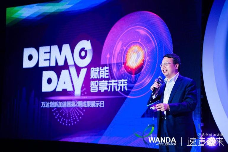 万达朱战备:万达创新加速器已帮超30个创新项目落地