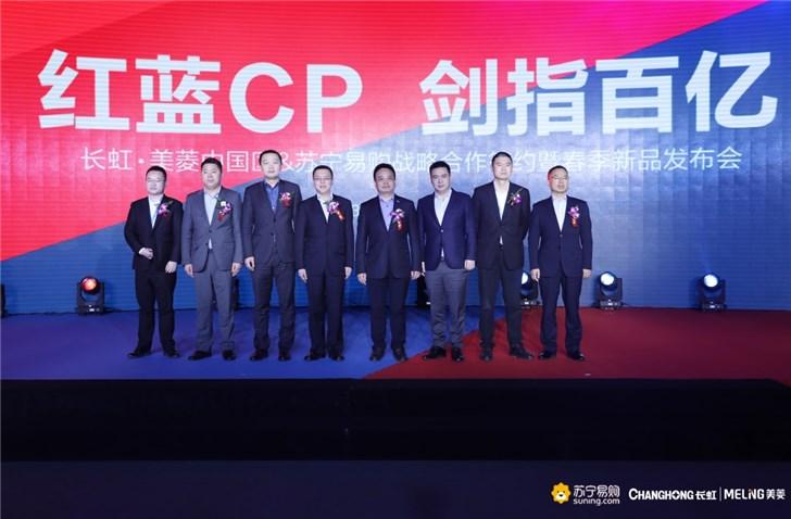 红蓝CP出道,苏宁长虹美菱剑指百亿销售