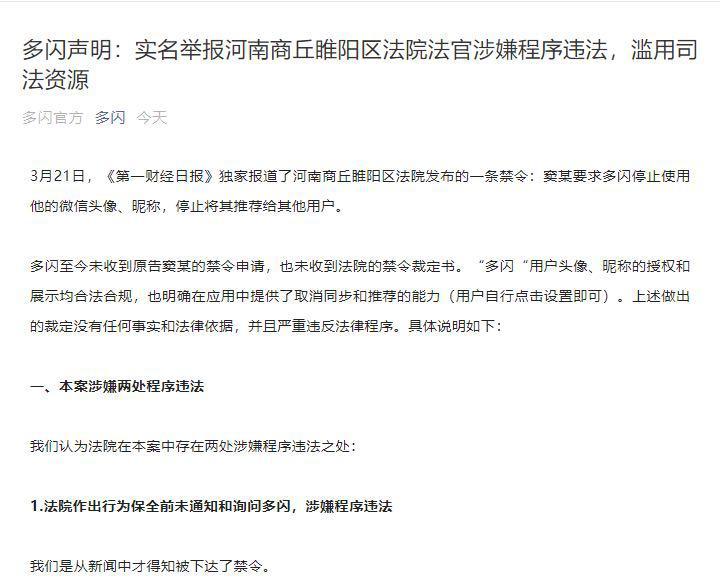 多闪:实名举报河南商丘睢阳区法院法官涉嫌程序违法