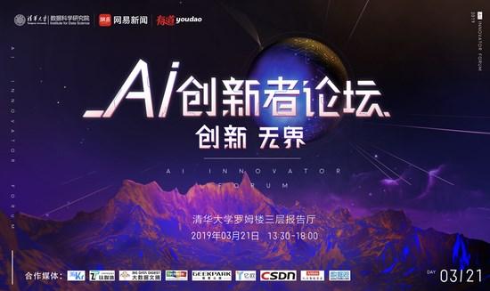 中国AI创新者论坛成功举办顶级AI大咖学者思辩清华园