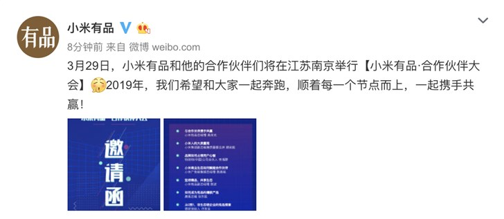 小米有品将在南京举办首届合作伙伴大会