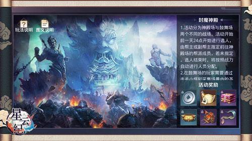 《星云纪》封魔神殿介绍,只需做到这几步可得积分第一!
