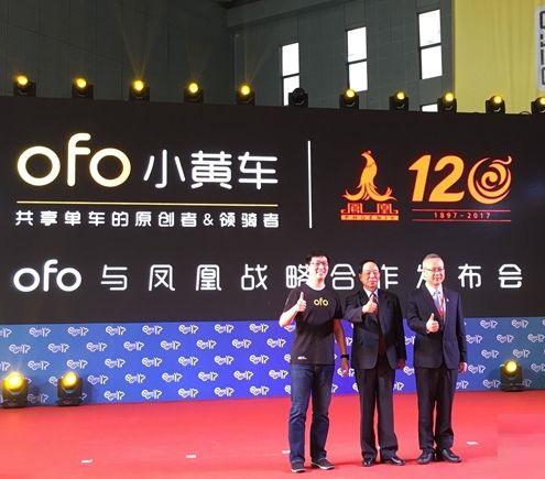 上海凤凰押注共享单车惹祸,计提ofo坏账逾4000万元