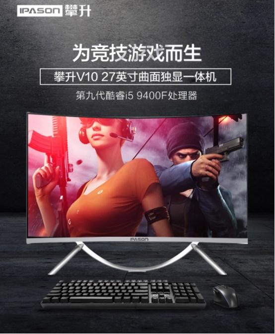 电脑市场的革命,攀升V10一体式电脑应运而生!
