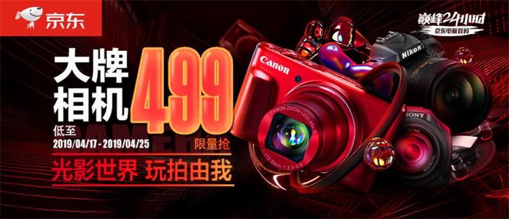 京东相机巅峰24小时:大牌相机低至499元,领1001-1000尼康神券