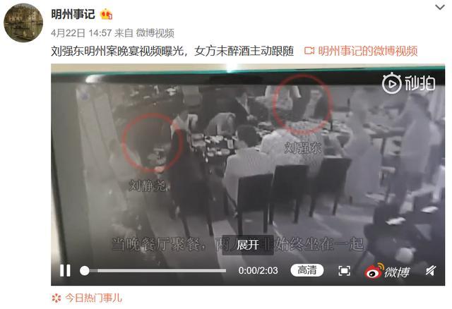 刘强东案女生否认