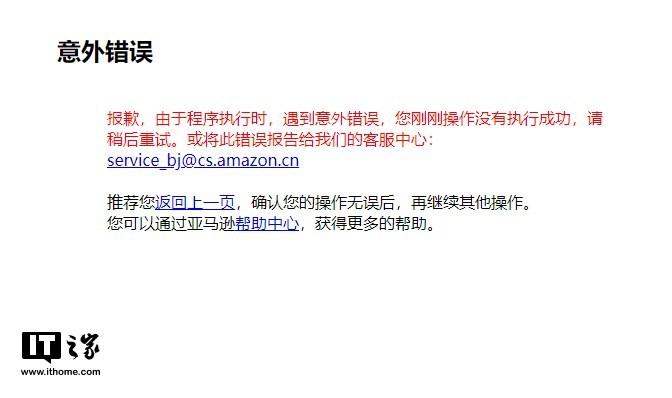 开始撤离?亚马逊中国网站访问出现异常