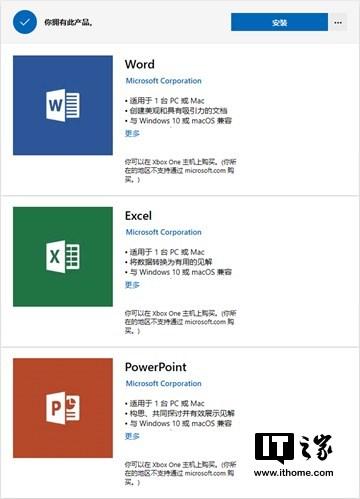 UWP版Office三件套已无法安装:Windows10S除外