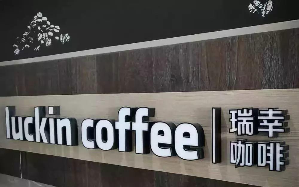 18个月IPO,瑞幸咖啡是不是一家激进的公司?