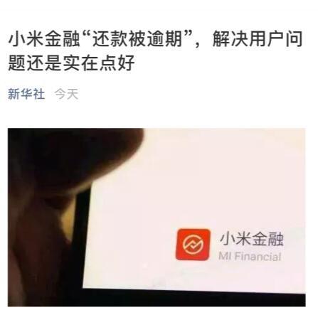 """新华社评小米金融""""还款被逾期"""":解决问题实在点好"""