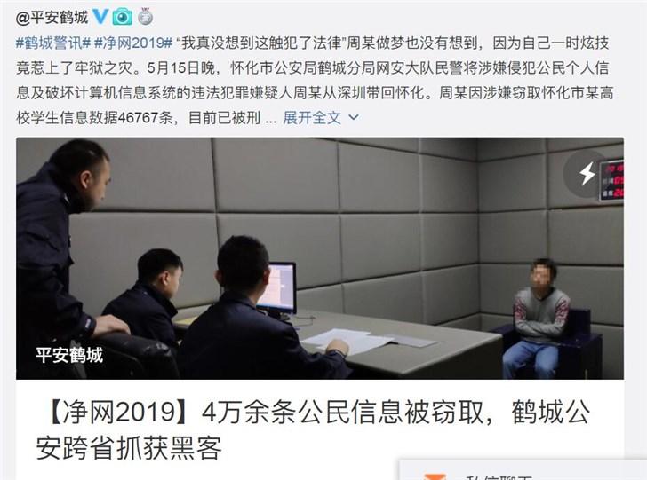 """IT男为""""炫技""""窃取母校4万余条学生信息,被警方刑拘"""