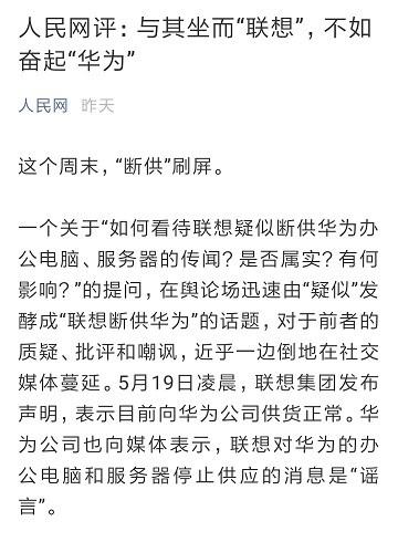 """人民网评:与其坐而""""联想"""",不如奋起""""华为"""""""
