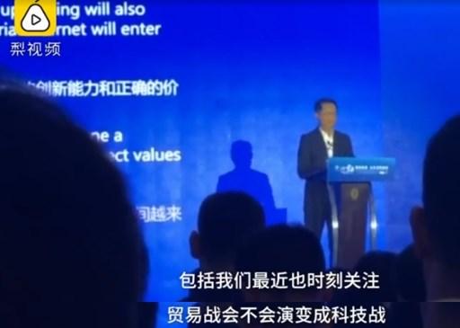 马化腾谈华为事件:时刻关注贸易战是否会演变成科技战