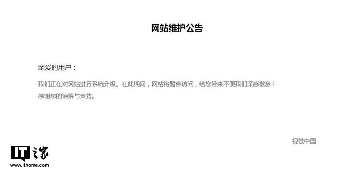 视觉中国官网今天再度关停