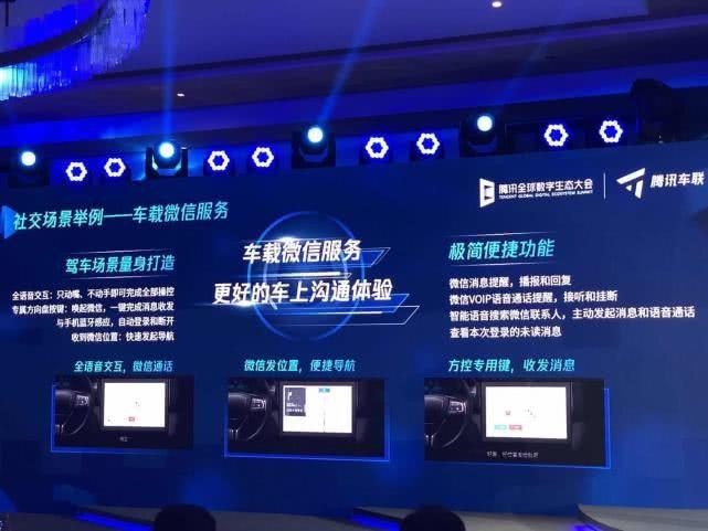 腾讯:车载微信预计年内落地